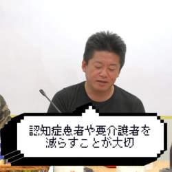 介護士不足の解決手段は?日本の未来を左右する難問に対してホリエモンの意外な回答