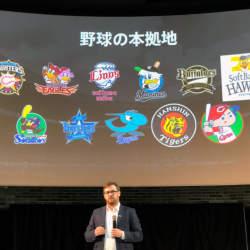 西田宗千佳のトレンドノート:プロ野球もJリーグも手に入れた「DAZN」の今