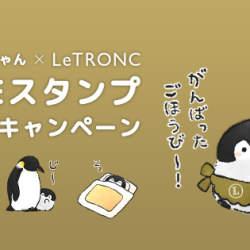 おでかけ動画アプリ「ルトロン」が人気LINEスタンプ「コウペンちゃん」とのコラボキャンペーンをスタート!