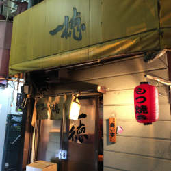 高円寺、アルコールコール。最高に渋い店主とこんがり旨い串焼きの店「一徳」