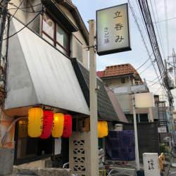 高円寺、アルコールコール。中央線のひとり飲み愛好家たちがつどう名店「きど藤」