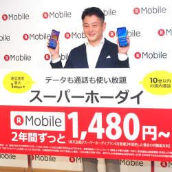 石野純也のモバイル活用術:2年間ずっと月額1480円〜になった楽天モバイル「スーパーホーダイ」はお得か?