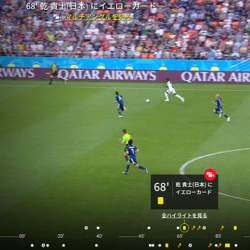 西田宗千佳のトレンドノート:ワールドカップを楽しむなら「NHKのネット配信」を使おう!