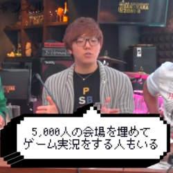 ヒカキンが明かすYouTubeの「ゲーム実況」が人気の理由