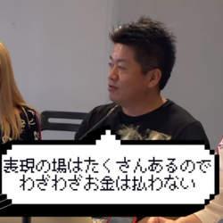 アイドルの収入ってどれくらい?ホリエモンと小田吉男が語る「アイドル課金事情」