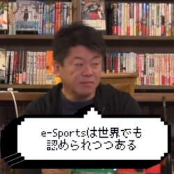 ホリエモンとサイバーコネクトツー松山洋が語る「eスポーツ」の原点と人気ジャンル