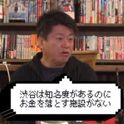 ホリエモンが訪日外国人が訪れる「渋谷」に不足しているモノは「観光地に必要な特別感」だと指摘
