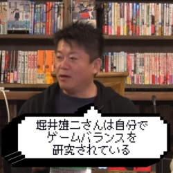 ホリエモンが明かす「ドラゴンクエスト」が長年人気の理由。堀井雄二氏の意外な一面とは?