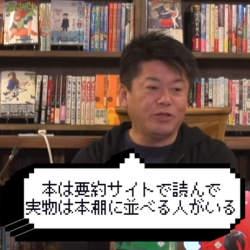 電子書籍が浸透しない理由は「日本人の性質」だった?Amazonのマネタイズテクニックをホリエモンが解説