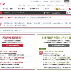 西田宗千佳のトレンドノート:災害時、携帯電話事業者に求められること