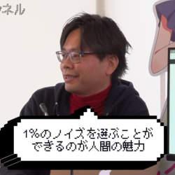 【ホリエモンチャンネル】AI時代が到来で「1%のノイズを選べるのが人間の魅力」と語る村上建治郎の本心