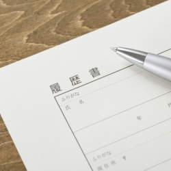 【履歴書Q&A】履歴書の書き方(職歴・資格・志望動機・本人希望記入欄)