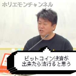 ホリエモンとAMPLE霜田元毅、小田吉男が語る「仮想通貨ビジネス」の今