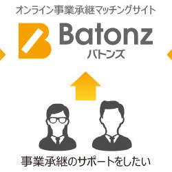価値ある事業を次世代に!オンライン事業承継マッチングサービス「バトンズ」ユーザー登録数20,000人突破