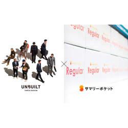 「サマリーポケット」と新ブランド「UNBUILT TAKEO KIKUCHI」が提携開始!合理的なストレージサービスを提供へ