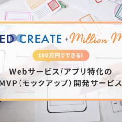 Webサービス開発費100万円「NEEDCREATE+MillionMVP」がスタート