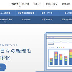 クラウド会計ソフト「freee」が副業中の会社員に向け確定申告機能をリリース!申告書類が5分で完成