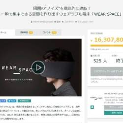集中力を高めるウェアラブル端末「WEAR SPACE」、2019年の市場投入を目指し量産決定