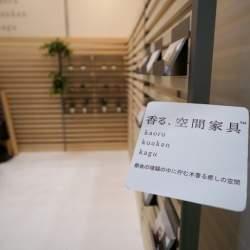 新しい家具ブランド「香る、空間家具」が製造販売を開始。脳に働きかける心地よい職場環境づくりの起爆剤となるか
