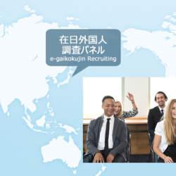 約1万人の在日外国人の声が拾えるマーケティングサービス「e-gaikokujin Recruiting」が登場!新市場に先手を打つべし