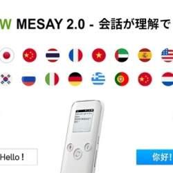 双方向AIトランスレータ「MESAY 2.0」が動画ショッピングサイト「DISCOVER」で販売開始