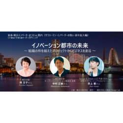 街ぐるみでイノベーション人材の交流を!横浜市長が「新春  横浜イノベーターまつり in 関内」で「イノベーション都市 横浜」を宣言