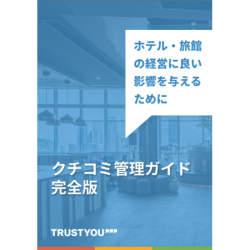 95%の旅行者がホテル予約の前にクチコミを読む時代。ホスピタリティ業界関係者向け最新eブック「クチコミ管理ガイド 完全版」がリリース
