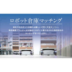 人出不足の物流業界の救世主となるか?  日本初・悩める荷主と省人化物流施設のマッチングサービス「ロボット倉庫マッチング」が新登場