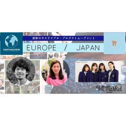 100年先に残るサステナブル・ビジネスを今考える。ヨーロッパと日本のサステナブル・ビジネスに迫るイベント開催