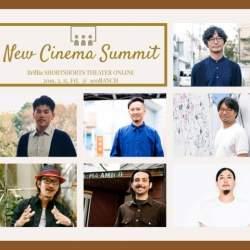 """""""新しい映画体験"""" を提案。フォーラム型イベント「ニューシネマサミット~オープンイノベーションで作る新しい映画体験~」開催"""