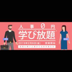 人事担当者限定!「Schoo」のオンライン社内教育動画コンテンツが無料で視聴し放題。2月8日から登録スタート