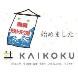 パラレルワーク支援サービスKAIKOKUが企業向けデジタルマーケティング診断の提供開始!同業他社と比較で正確な診断を実現