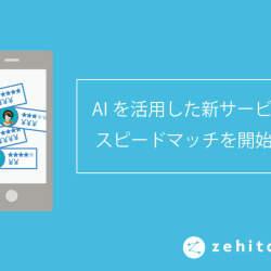 プロ探しが簡単&スピーディーに。AIを活用した新サービス「スピードマッチ」がスタート