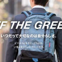 春の通勤バッグ、新調してみない?  コールマンからバックパック「OFF THE GREEN」シリーズの新提案