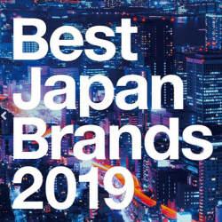 """インターブランドが世界標準基準で日本発ブランドを評価!""""Best Japan Brands 2019""""ランキングを発表"""