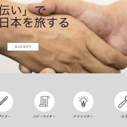 「お手伝いで日本を旅する」シェアリングエコノミーサービス「RONIN BANK」登場