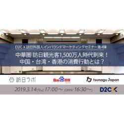 中国・台湾・香港の消費行動を知る「D2C Xの訪日外国人インバウンドマーケティングセミナー第4弾」が開催