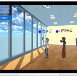 一体感と会話の創出がコンセプトの働き方改革ツールが登場!3Dバーチャルオフィス「Metaria」α版 がついに公開