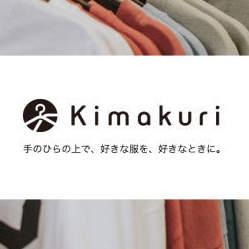 「似合う服を見つけられない」を解決!1着1秒で試着ができる3D試着サービス「Kimakuri」の体験版がリリース