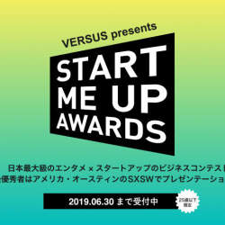 日本最大級のエンターテインメント×スタートアップのコンテスト「START ME UP AWARDS 2019」開催決定!