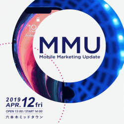 さとなお氏、ハヤカワ五味氏ら登壇。ファンマーケティングについて考える「MMU2019」開催