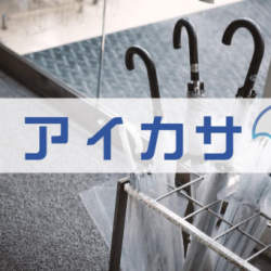 渋谷ではもうビニール傘は買わない!日本初のシェア傘サービス『アイカサ』