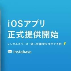 レンタルスペース予約サービス「インスタベース」検索機能を向上した正式版iOSアプリの提供を開始