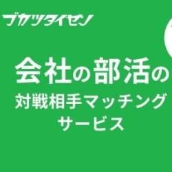 日本初!企業部活の対戦相手マッチングサイト「ブカツタイセン」登場