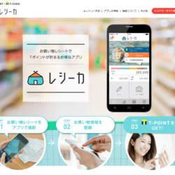 買い物レシートでTポイントが貯まるアプリ「レシーカ」の本格展開が開始
