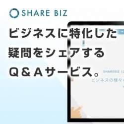 ビジネスマンのためのQ&Aサービス「SHAREBIZ」登場