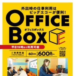 「ビッグエコー」が提供するワークスペース、「オフィスボックス」へ名称変更して導入店舗数を拡大
