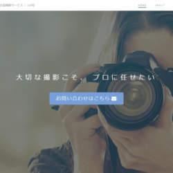 ムービー、ドローン、360°にも対応。法人向け全国撮影サービスのWebサイトがオープン