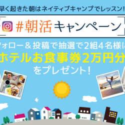 英語を始めるなら今!オンライン英会話アプリ「ネイティブキャンプ英会話」の朝活キャンペーン実施中