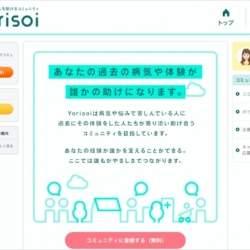 やさしさのタスキをつなぐ-心と体の悩みをSNSで共有するコミュニティ「Yorisoi」がオープン